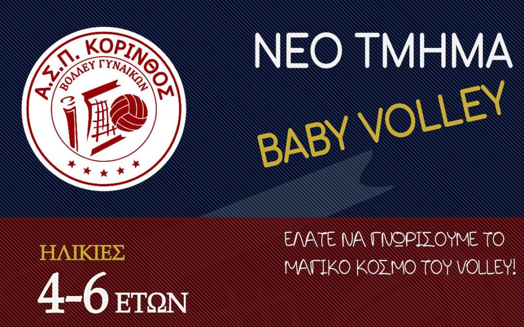 Νέο τμήμα Baby Volley ανακοίνωσε ο ΑΣΠ Κόρινθος