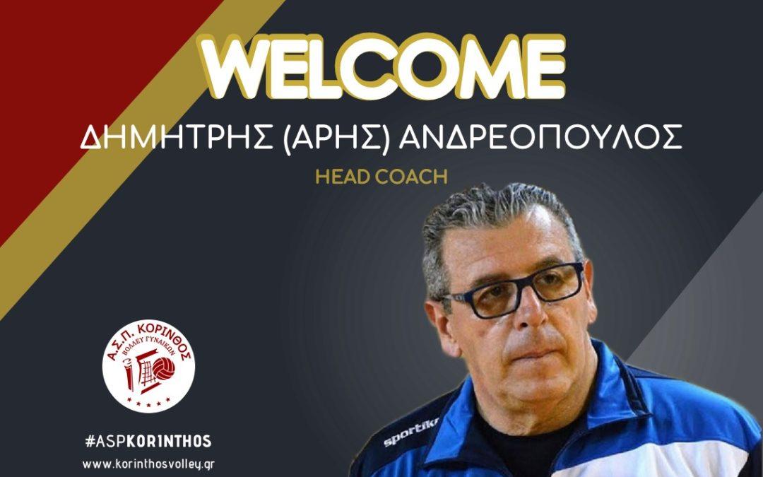 Νέος προπονητής του ΑΣΠ Κόρινθος ο Αρης Ανδρεόπουλος