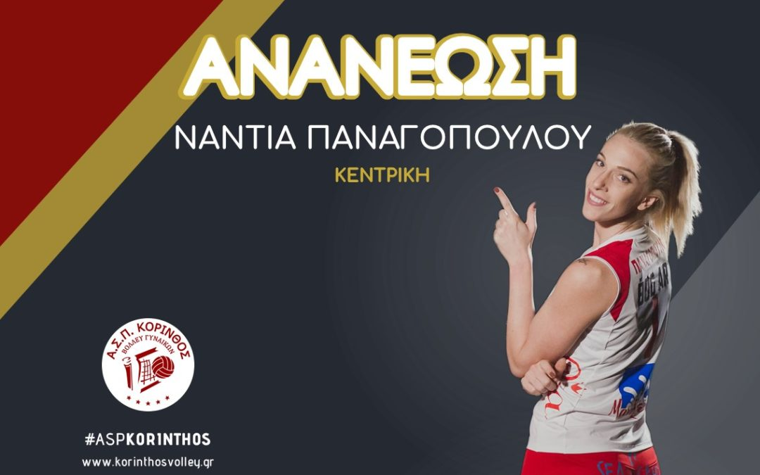 Ανανέωσε και η Νάντια Παναγοπούλου με τον ΑΣΠ Κόρινθος