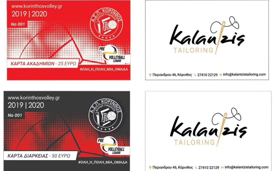 Κυκλοφόρησαν οι κάρτες διαρκείας του ΑΣΠ Κόρινθος για τη νέα χρονιά!