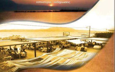 Ο ΑΣΠ Κόρινθος ευχαριστεί το εστιατόριο ΘΕΑ