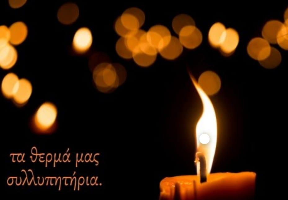 Συλλυπητήρια ανακοίνωση του ΑΣΠ Κόρινθος στον αντιπρόεδρο της ΕΟΠΕ