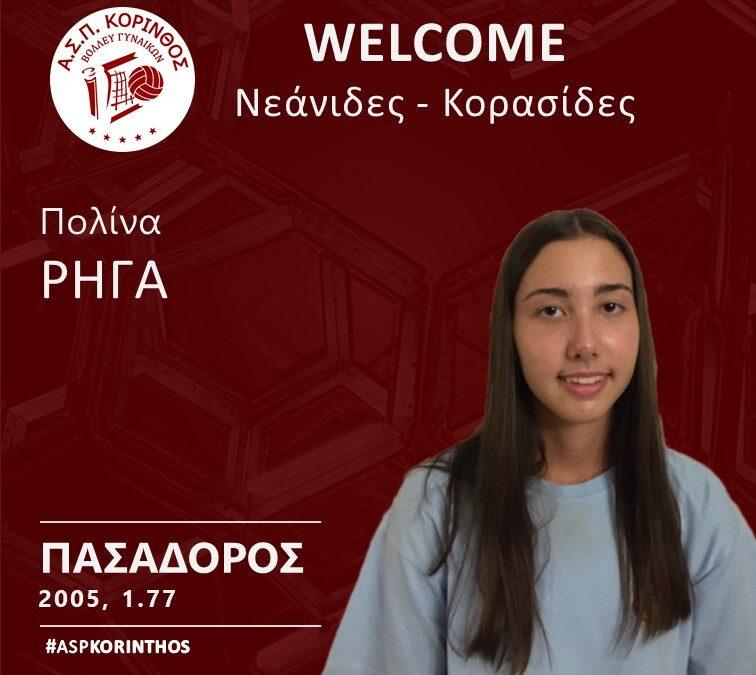 Καλώς Ήρθες Πολίνα Ρήγα