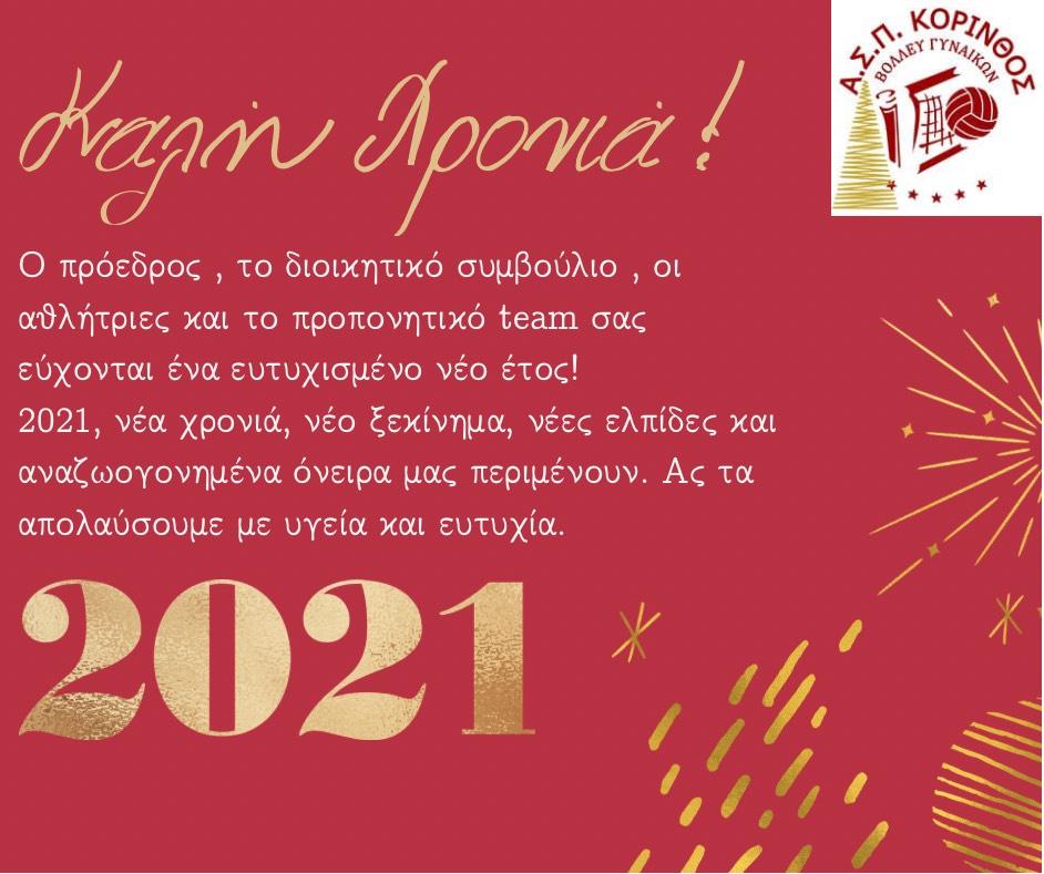 2021 ευχές για το νέο έτος!!!