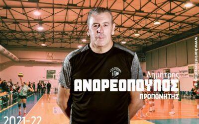Προπονητής του ΑΣΠ Κόρινθος και φέτος ο Δημήτρης Ανδρεόπουλος