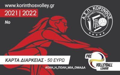 Σε κυκλοφορία οι κάρτες διαρκείας του ΑΣΠ Κόρινθος για τη σεζόν 2021-2022